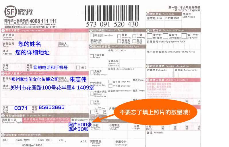 淘宝人工客服电话是_以顺丰快递示例: